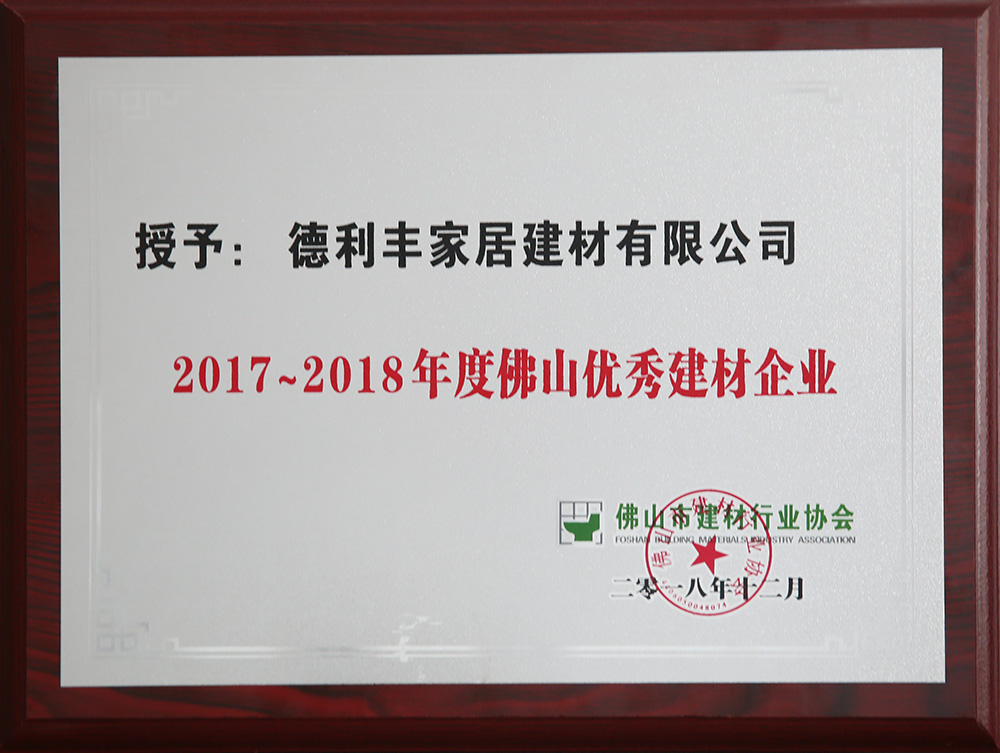 <strong>2017-2018年度佛山优秀建材企业</strong>