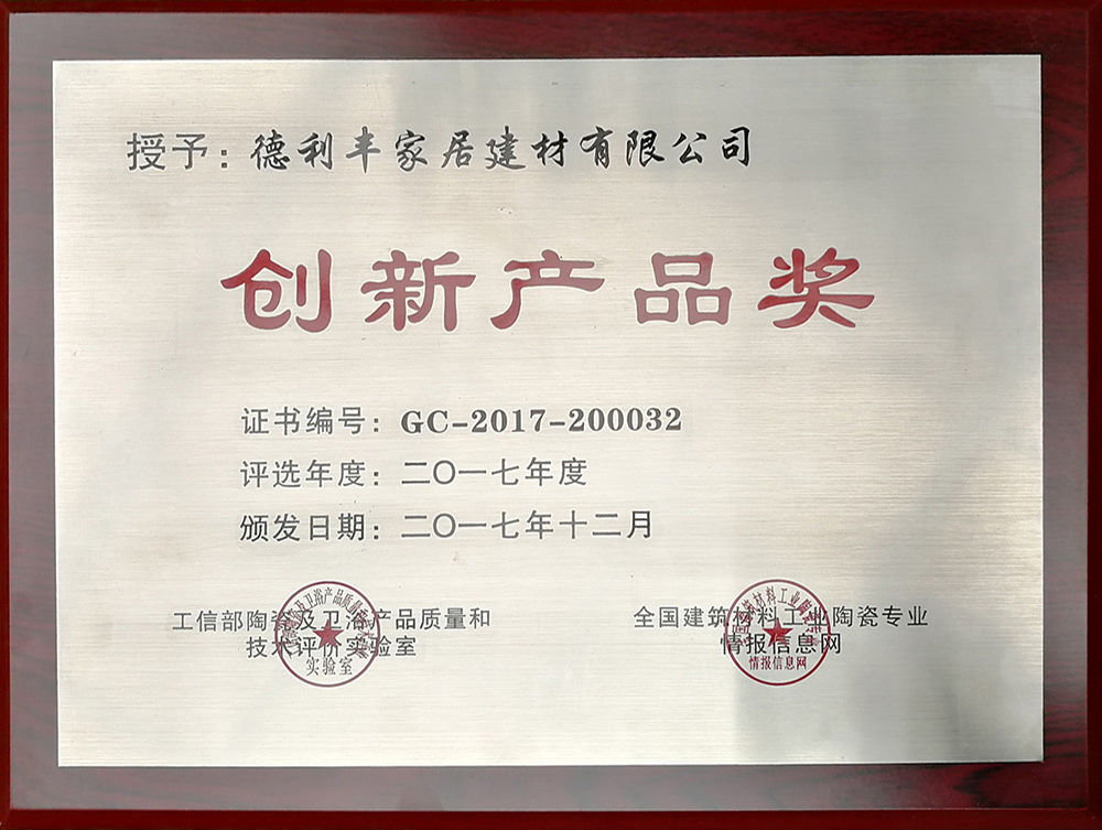 <strong>创新产品奖</strong>