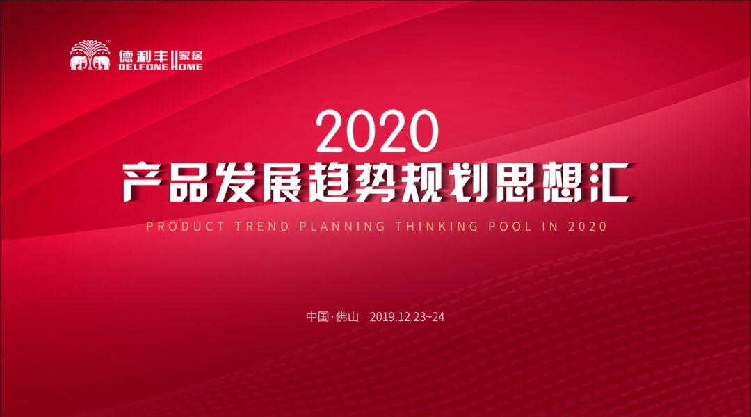 """首届""""德利丰2020——产品发展趋势规划思想汇"""" 圆满结束!"""