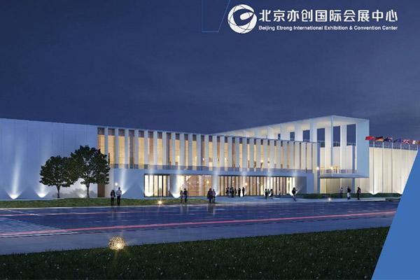 北京国际会展中心