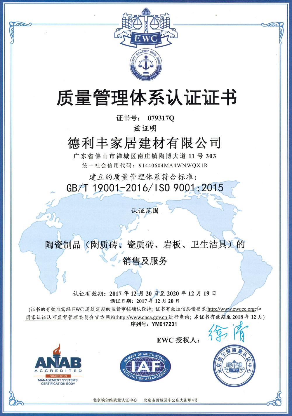 质量体系认证证书证书-中文版