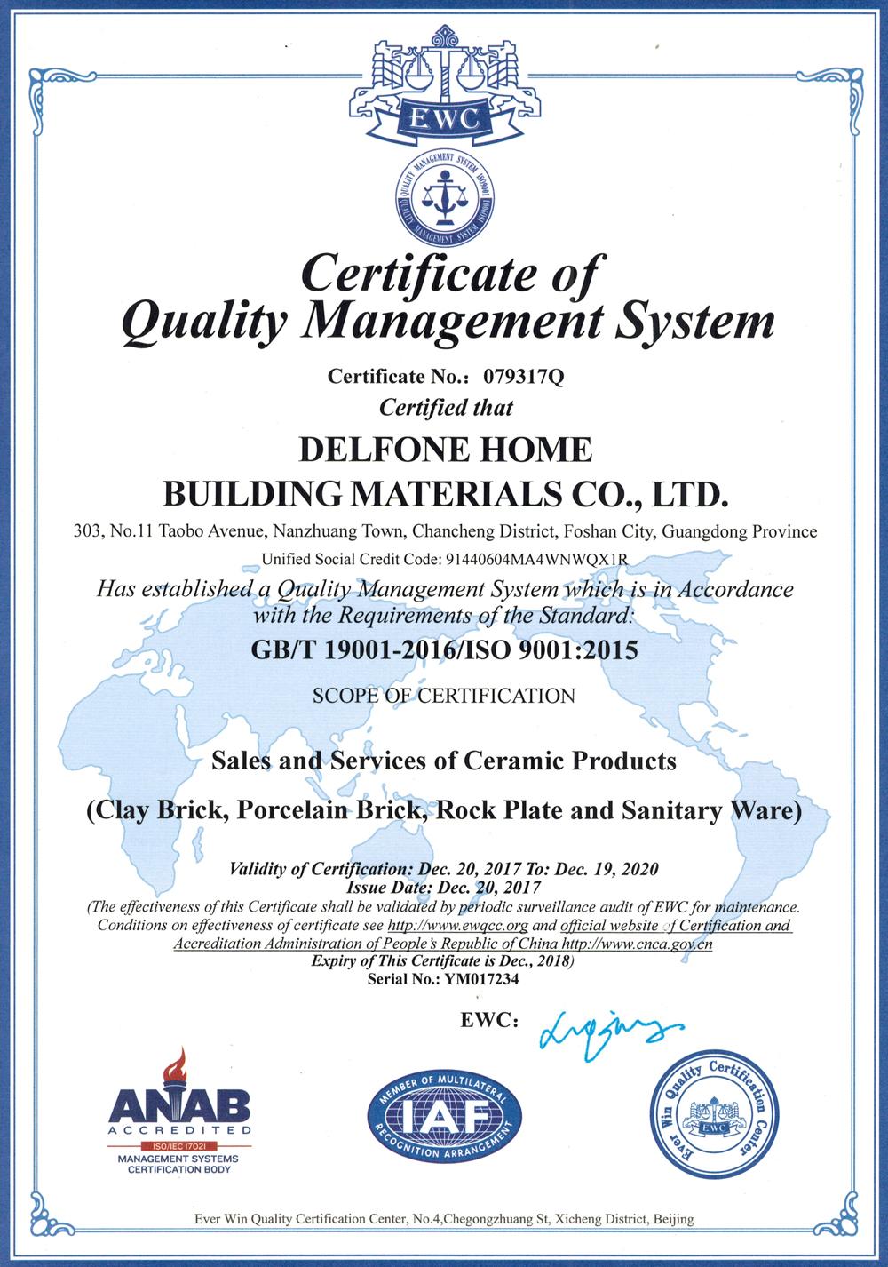 质量体系认证证书证书-英文版