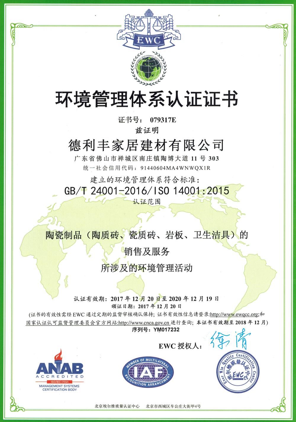 环境体系认证证书-中文版