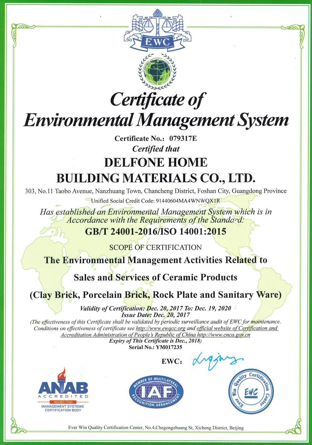 环境体系认证证书-英文版