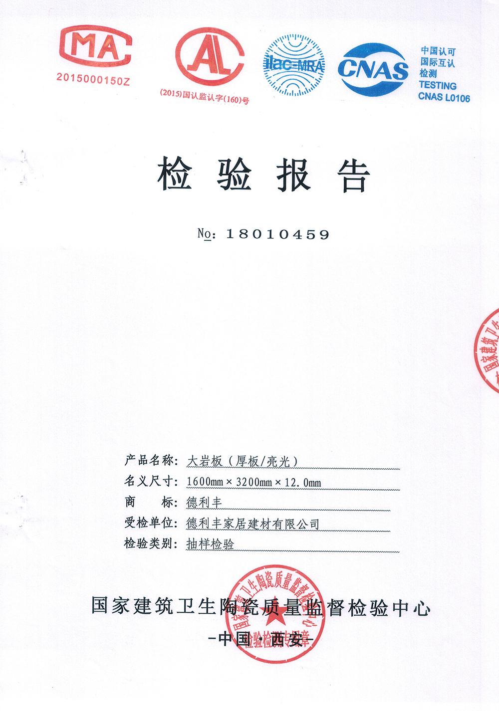 大岩板报告证书