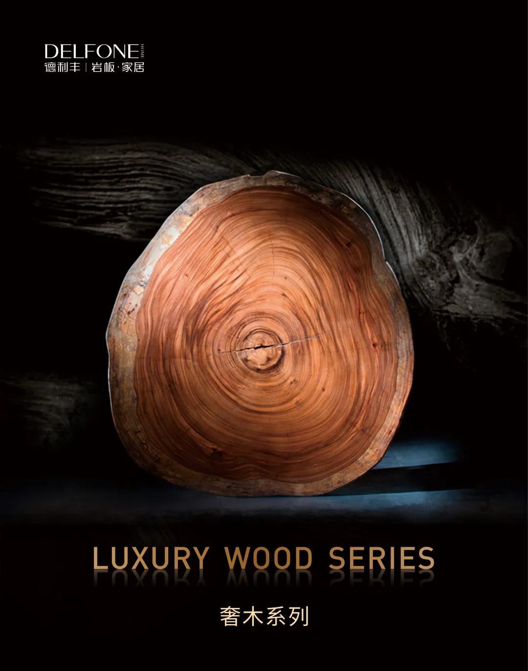 DELFONE奢木系列新品 | 乌金直纹木,与自然形态共生