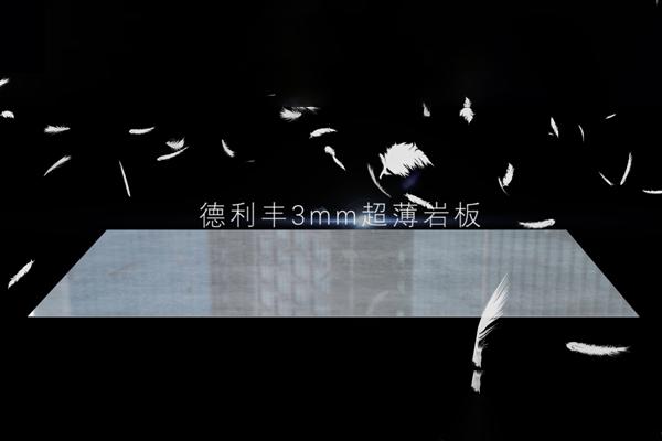 德利丰岩板产品宣传视频