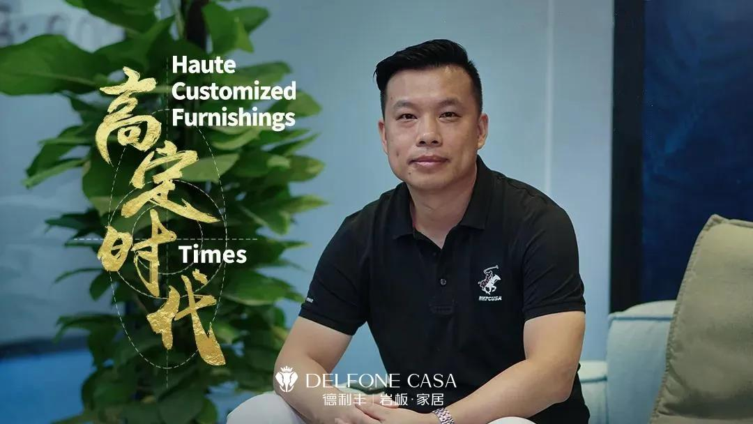 中国岩板创新突围者——德利丰