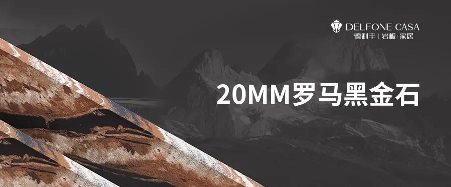 DELFONE新品 | 20MM罗马黑金石,畅享意式尊贵生活