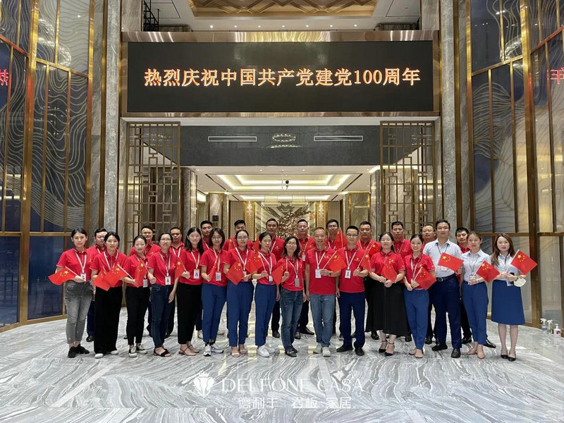 德利丰党支部热烈庆祝中国共产党成立100周年