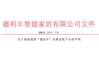 """关于网络销售""""德利丰""""品牌岩板产品的声明"""