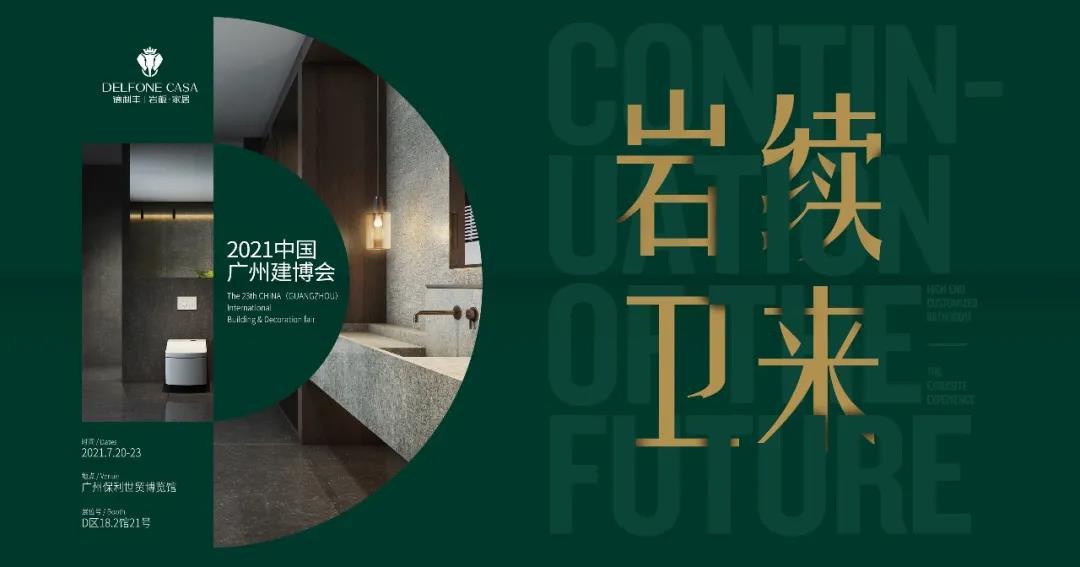 赴约| 超人气家居时尚博主打卡德利丰广州建博会