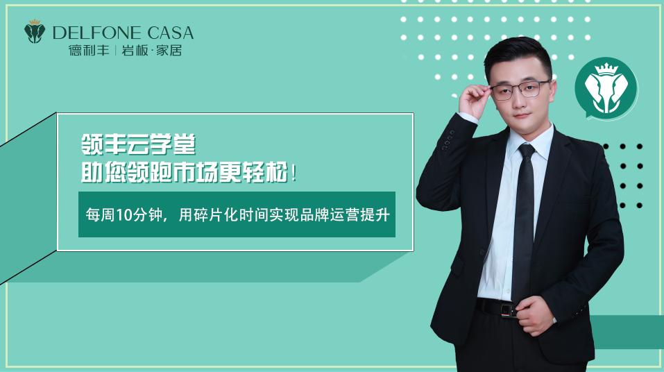 领丰云学堂丨每周四晚7:30,课程上线时间大更新