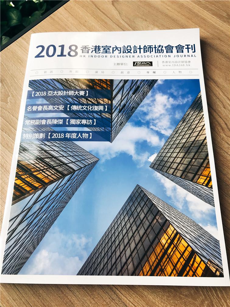 德利丰家居荣登《2018香港室內設計師協會會刊》