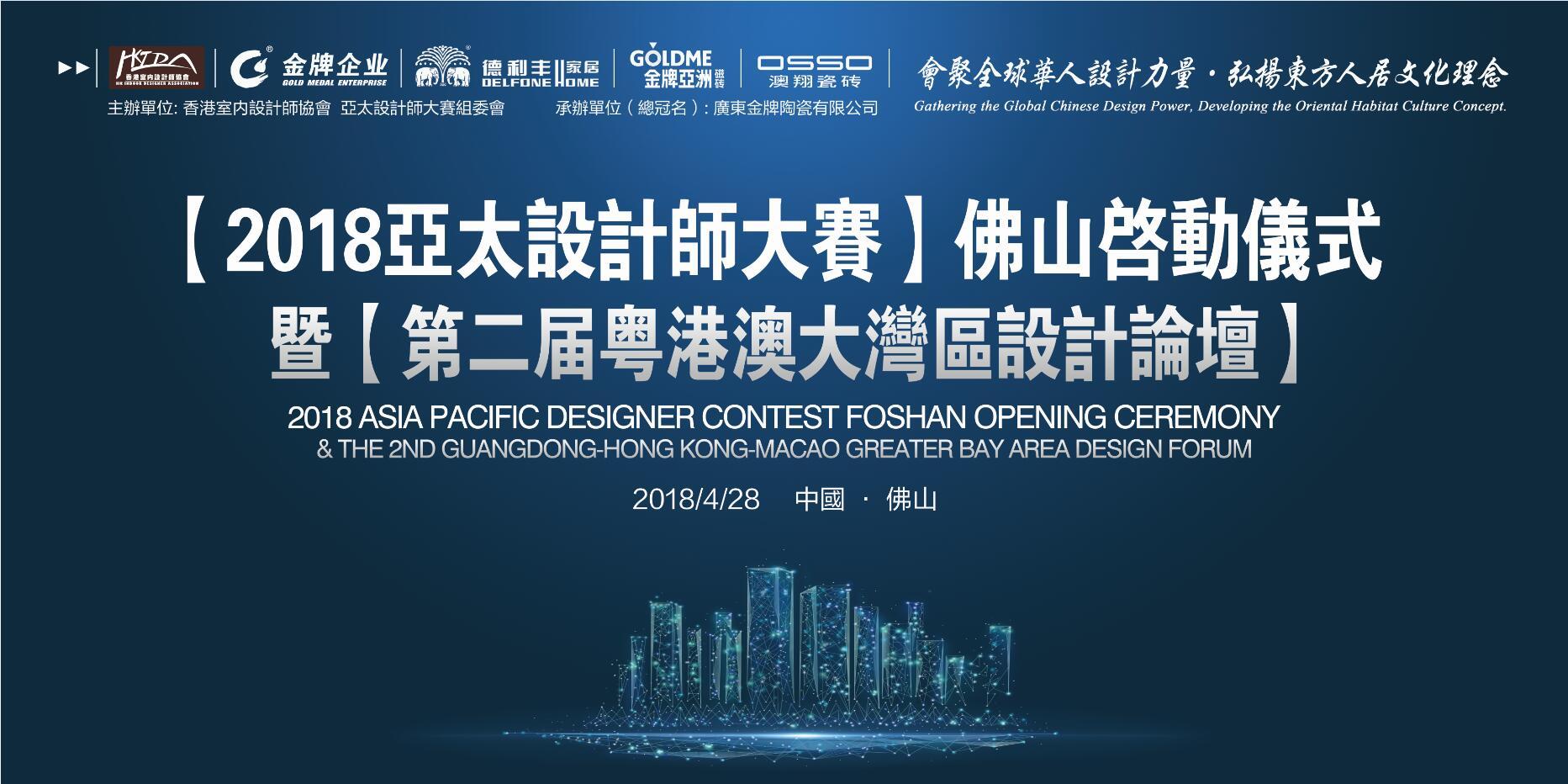华人设计势力集结,开启大时代、大发展、大视