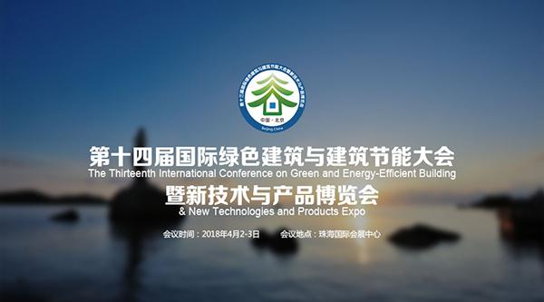 【重磅】德利丰家居即将亮相第十四届国际绿色