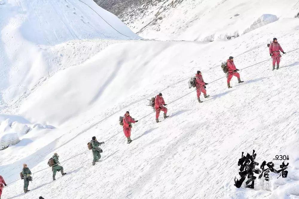 攀登者:我们自己的山,我们要登上去